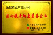 广东省热心敬老助老慈善企业