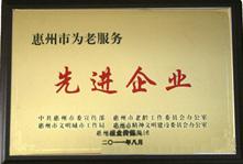 惠州市为老服务先进企业