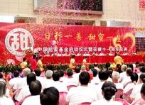 中国甜蜜基金启动仪式暨采健十一周年庆典