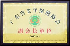 广东省老年保健协会副会长单位