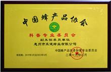 中国蜂产品协会科普专业委员会副主任委员单位